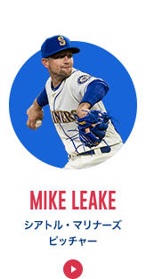 Message: MIKE LEAKE